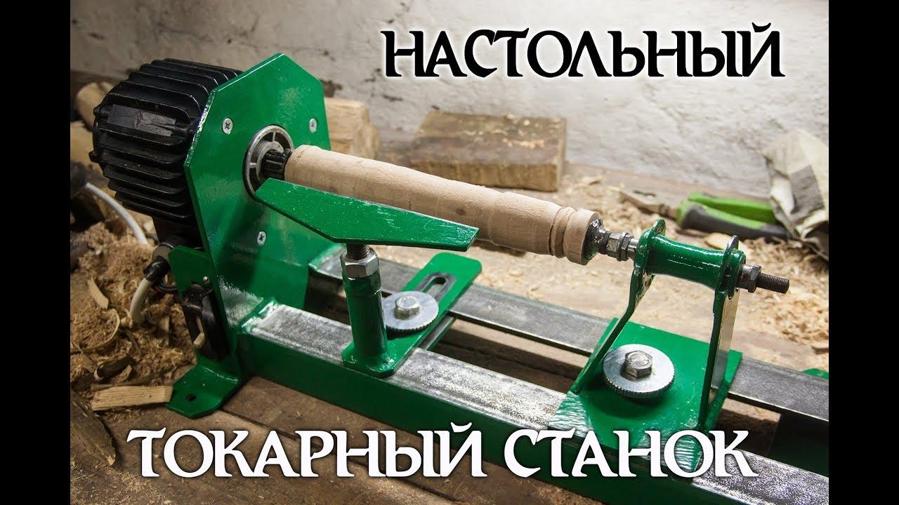 Своими руками токарные станки настольный фото 379