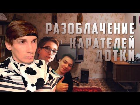 YOUTUBE CRITIC 6 - Разоблачение канала Каратели Дотки  Ультразвук и Юпи