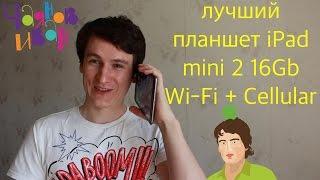 лучший планшет iPad mini 2 16Gb Wi-Fi + Cellular(Apple iPad mini 2 16Gb Wi-Fi + Cellular лучший планшет в своём ценовом сегменте в 2015 http://market.yandex.ru/product/10546225?hid=6427100 мои ..., 2015-05-14T16:30:00.000Z)