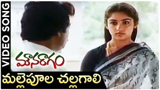 Mouna Ragam Telugu Movie Song | Mallepoola Challagali | Revathi | Mohan | |layaraja