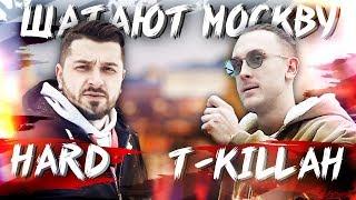 T - KILLAH И HARD PLAY ШАТАЮТ МОСКВУ . СХОДКА СТРИМЕРОВ 2019