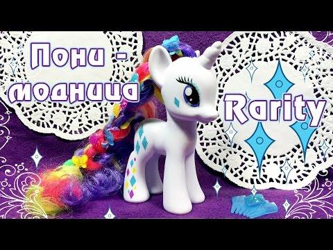 Обзор игрушки My Little Pony - Пони-модница Rarity