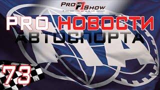 PRO Новости 🎬 73 |  Формула 1 и мировой автоспорт за прошедшую неделю