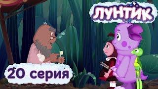 лУНТИК СЕРИЯ 20 СЕЗОН 1