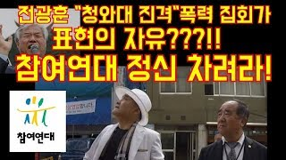 참여연대! 전광훈 내란선동 폭력집회가 '자유로운 의사표…