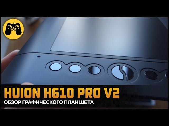 ТОП ПЛАНШЕТ ДЛЯ НОВИЧКА HUION H610PRO V2 INSPIROY - Обзор графического планшета Huion H610 Pro