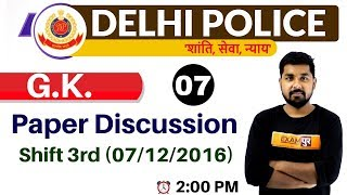CLASS 07|| #DELHI POLICE || G.K. || BY Nitin SIR || Paper Discussion Shift 3rd (07/12/2016)
