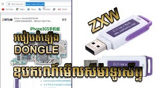 របៀបនៃការតំឡើង Dongle ZXW Installation on PC