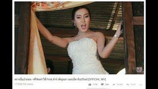 Download Mp3 Virall.... Dj Remix Wik Wik Ah Ah Thailand