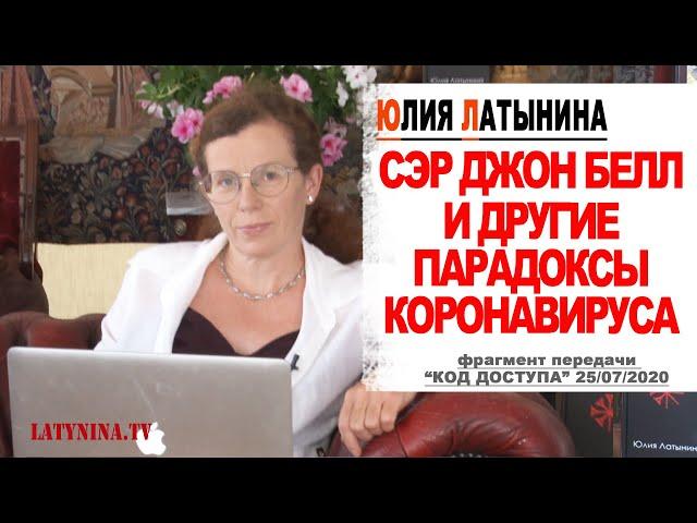 Юлия Латынина / Сэр Джон Белл и другие парадоксы / LatyninaTV /