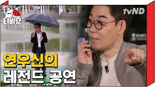 [티비냥] 김연우 폭우 속 8명 앞에서 공연했는데 너무 잘불러버린 전설 오브 레전드 공연  | 인생술집 180524 #5