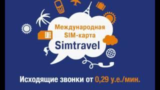 Simtravel в Тюмени
