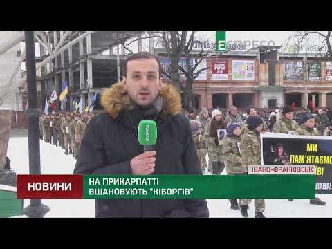 Espreso.TV: На Прикарпатті вшановують кіборгів