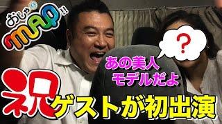 9月7日水曜よる7時~『おじゃMAP!!』 山崎弘也さんによる番組みどころ...