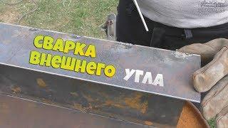 Сварка внешнего угла тонкого металла / Нашёл Серёгу!