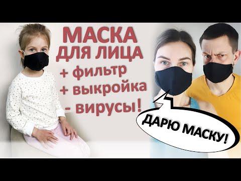 Многоразовая маска своими руками! +выкройка!