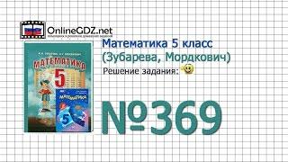 Задание № 369 - Математика 5 класс (Зубарева, Мордкович)