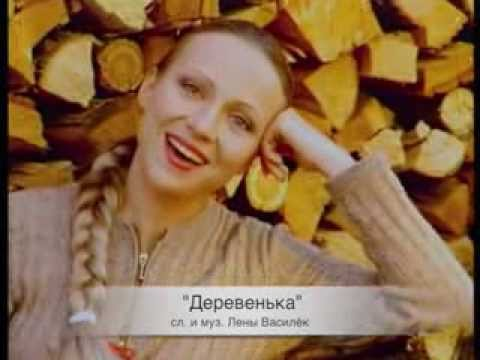 "Лена Василёк ""Деревенька"""