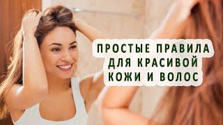 8 простых правил для красивой кожи и волос