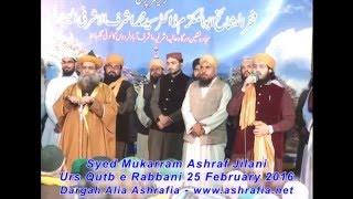 Mustafa Jane Rehmat Pe Lakhoun Salam - Syed Mukarram Ashraf Jilani - Urs Qutbe Rabbani 2016