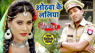 ओठवा के ललिया - #Video Song - Special Encounter - Alok Kumar, Neetu Shree - Bhojpuri Movie Song 2019
