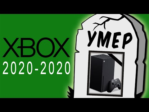 Новый Xbox уже умер! 😢