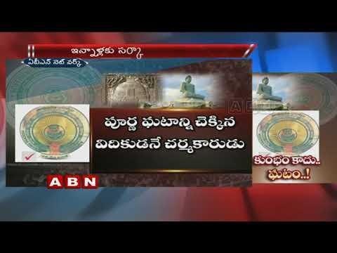 AP Government Decides To Modify Emblem Of Andhra Pradesh | ABN Telugu