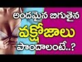 How to Get Tighten Chest for Women in Telugu I Home Remedies for Women I Good Health and More