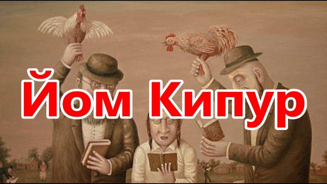 Картинки по запросу йом кипур