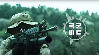 [Audio] 국군비트 (ft.군인 그 노래)