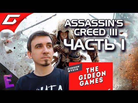 Прохождение Assassin's Creed III. Выпуск 1