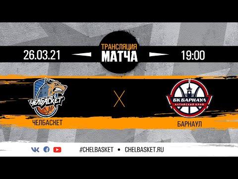 Челбаскет - Барнаул | 1/4 финала МСЛ 2, 26.03.2021