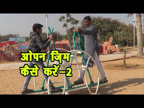 Open Gym 2 ओपन जिम का प्रयोग कैसे करें#open Gym Equipment#morning Exercise#weight Loss#belly Fat