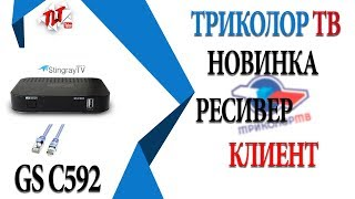 СПУТНИКОВЫЙ РЕСИВЕР КЛИЕНТ ТРИКОЛОР ТВ НОВИНКА GS C592 HEVC