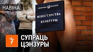 Голы мастак зладзіў акцыю супраць цэнзуры | Голый художник устроил акцию против цензуры