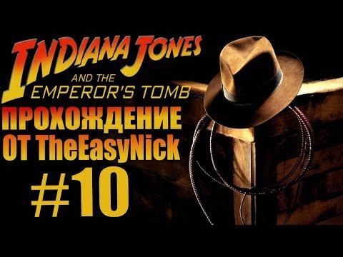 Indiana Jones and The Emperor's Tomb. Прохождение. #10.