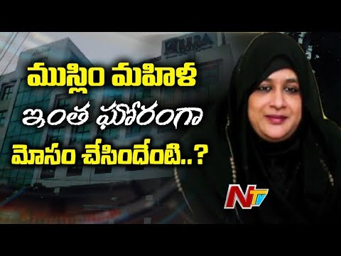 Police Seek Custody on Heera Group director, MD Nowhera Shaikh for Cheating Gold Investors | NTV