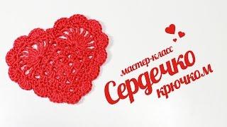 Мастер-класс Сердечко крючком (подставка под горячее). Подарок на 8 марта, День Святого Валентина