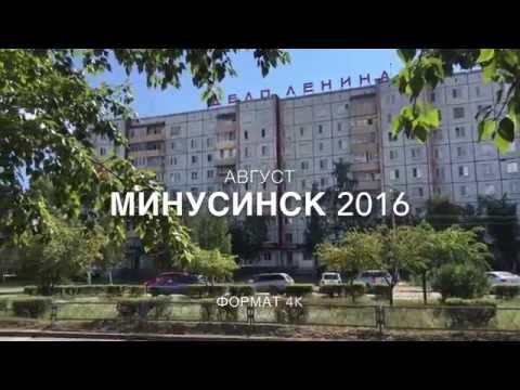 Город Минусинск, август 2016