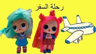 ألعاب لول سبرايز يسافرون في طيارة حقيقة وفتح ألعاب الطائرة  lol surprise travel in real airplane