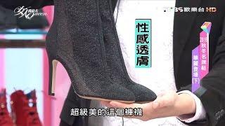 高跟靴冬天也可以超性感!女人最愛性感靴款 女人我最大 20161109