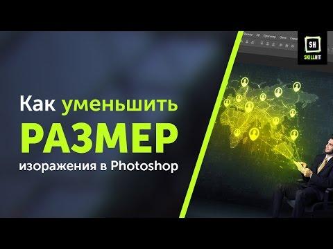 Как уменьшить картинку в фотошопе (Photoshop)