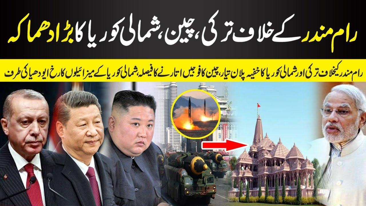 North Korea, Turkey, China Take Brilliant Decision On Babri Masjid, Ram Mandir