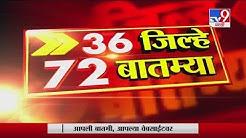 36 जिल्हे 72 बातम्या | 6:30 PM | 17 April 2020 -TV9