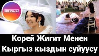 Корей жигит менен Кыргыз кыздын сүйүүсү!