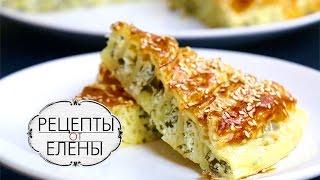 Слоеный пирог с брынзой и зеленью / Пирог улитка с сыром и зеленью
