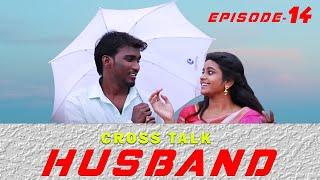 CrossTalk Husband Episode 14 | Funny Factory