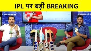 LIVE IPL BREAKING: IPL पर BCCI का बड़ा फैसला नहीं रुकेगा IPL मंगलवार से फिर होंगे मैच #IPL2021