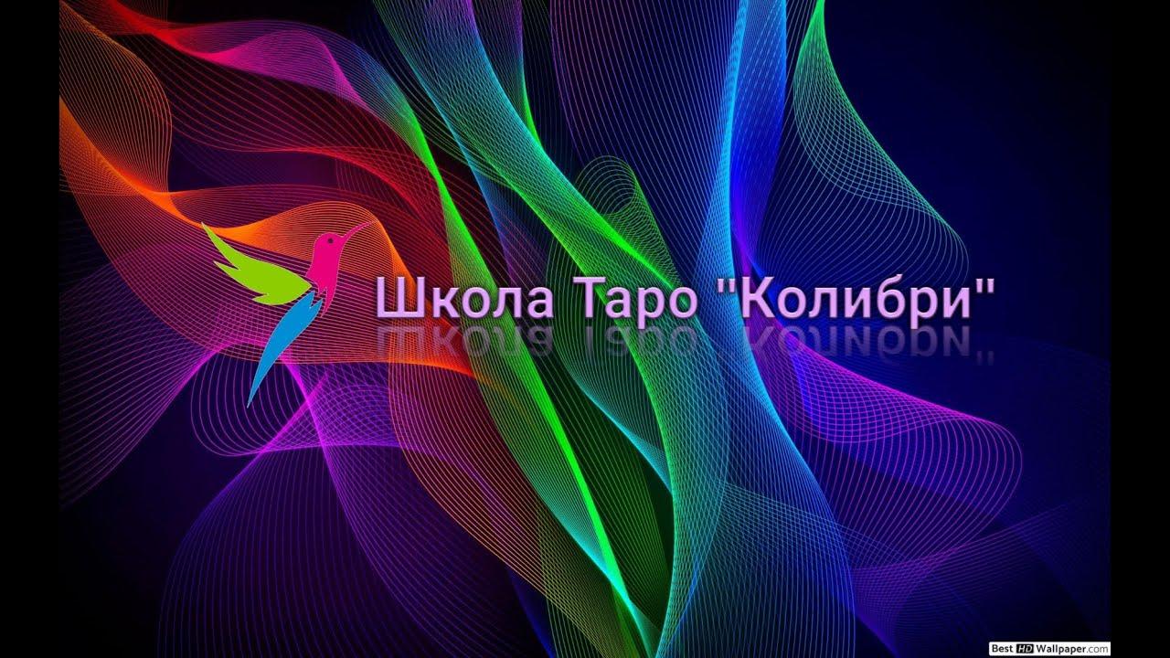 Бесплатное онлайн гадание на исполнение желания на картах таро гадание на картах википедия