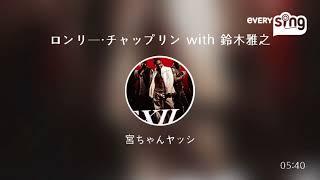 Singer : 宮ちゃんヤッシ Title : ロンリー・チャップリン with 鈴木雅...